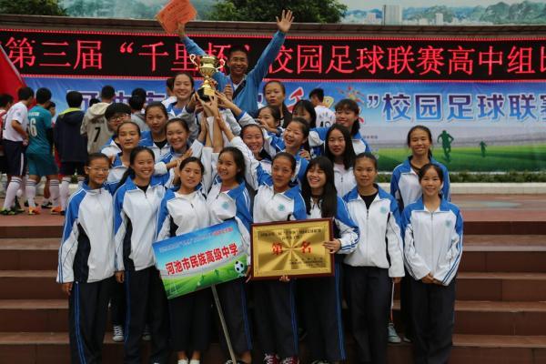 2017学校女子足球队