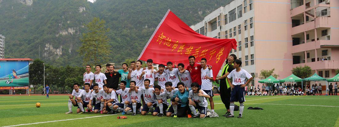 2017学校男子足球队